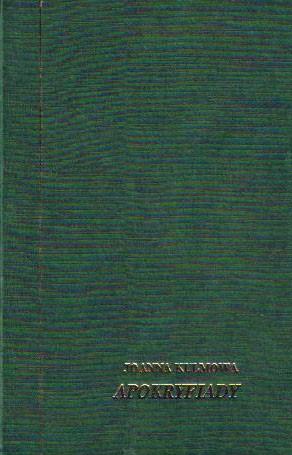 Apokryfiady - książka